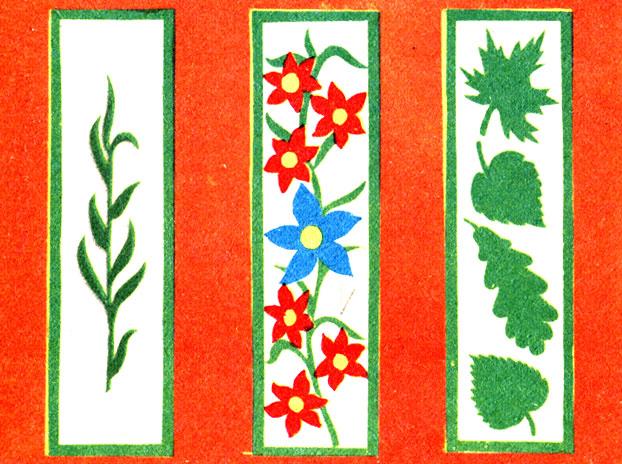 Рис 95 вырезанными листьями из